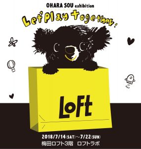 【大阪】「Let play togeter!」大原そう個展 @ 梅田ロフト3階
