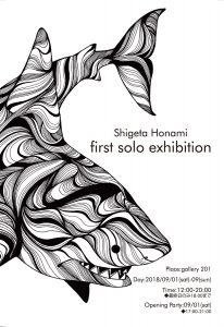 【東京】first solo exhibiton 繁田穂波 @ gallery201