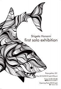 【東京】first solo exhibiton 繁田穂波 @ gallery201